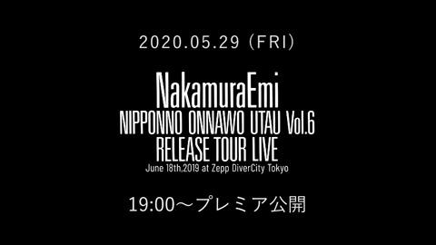 NakamuraEmi/「NIPPONNO ONNAWO UTAU Vol.6 〜Release Tour 2019〜 @ZEPP DiverCity 2019.06.18」Teaser