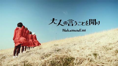 大人の言うことを聞け/NakamuraEmi