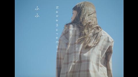 NakamuraEmi/ふふ