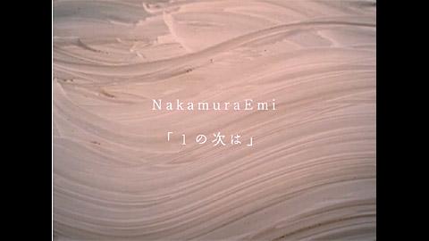 NakamuraEmi/1の次は