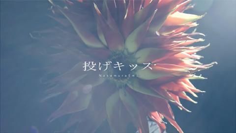 NakamuraEmi/投げキッス