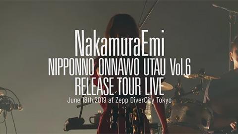 NakamuraEmi/「NIPPONNO ONNAWO UTAU BEST2」ティザー映像