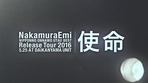 NakamuraEmi/使命(Live)