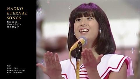 """河合奈保子/『NAOKO ETERNAL SONGS』""""Naoko in ザ・ベストテン""""ダイジェスト"""