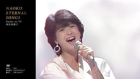 """河合奈保子/『NAOKO ETERNAL SONGS』""""Naoko on TV""""ダイジェスト"""