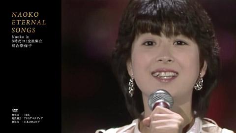 """河合奈保子/『NAOKO ETERNAL SONGS』""""Naoko in 8時だョ!全員集合""""ダイジェスト"""
