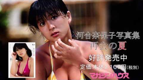 河合奈保子/河合奈保子写真集「再会の夏」SPOT Part2