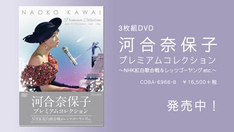 河合奈保子/『河合奈保子プレミアムコレクション』ダイジェスト映像