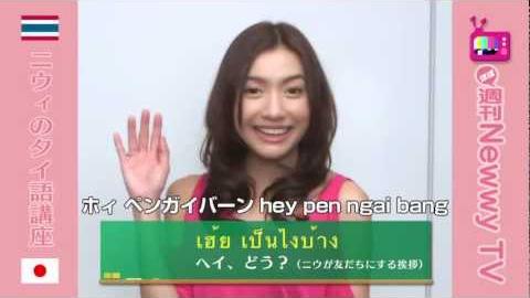 /「ほぼ週刊 Newwy TV」タイ語講座(1)〜あいさつ〜