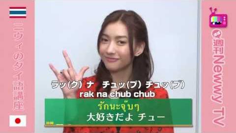 /ニウィ「ほぼ週刊 Newwy TV」 タイ語講座(5)〜はじめての…