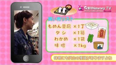 /ニウィ「ほぼ週刊 Newwy TV」 おつかい〜料理編(4)