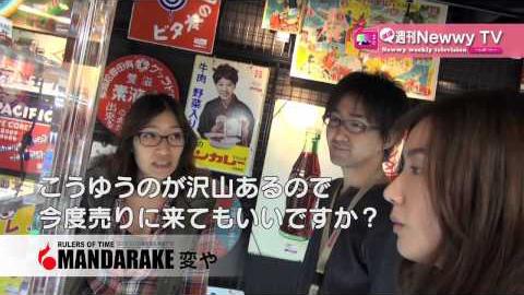 /「ほぼ週刊 Newwy TV」中野編(2)
