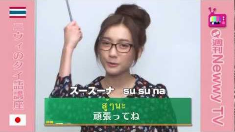/ニウィ「ほぼ週刊 Newwy TV」タイ語講座(3)〜かわいいタイ語〜