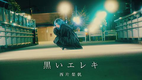 西片梨帆「黒いエレキ」Music Video
