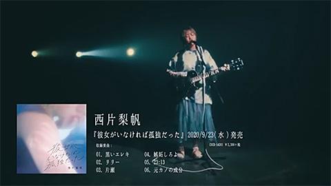 /「黒いエレキ」Music Video Teaser