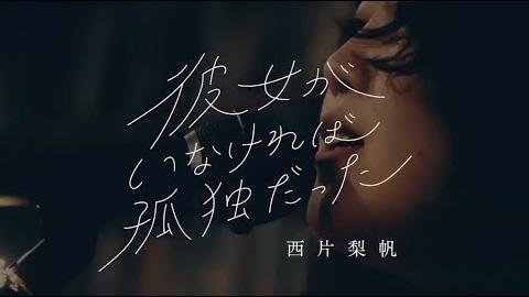 /西片梨帆メジャーデビューミニアルバム『彼女がいなければ孤独だった』リリース告知