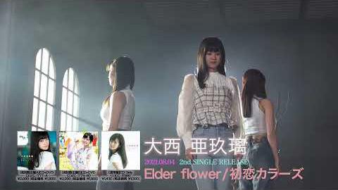 /2ndシングル「Elder flower」MVメイキングダイジェスト映像