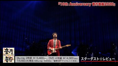 スターダスト☆レビュー/『10th Anniversary 音市音座 2020』トレーラー