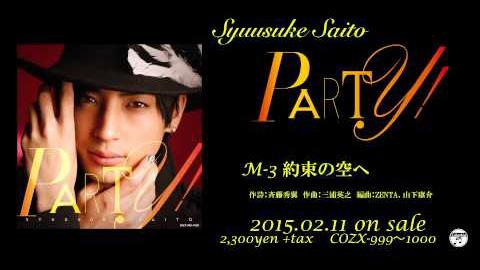 デビューミニアルバム『PARTY!』(2015/2/11発売)ダイジェスト試聴/