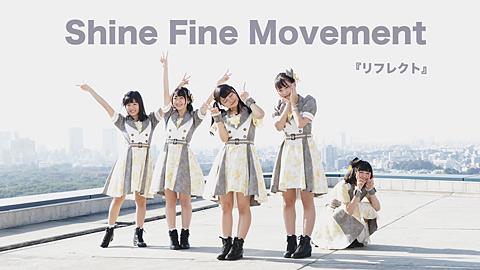 Shine Fine Movement/「リフレクト」Making of Music Video