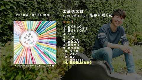 『工藤慎太郎 song collection 足跡に咲く花』ダイジェスト試聴/