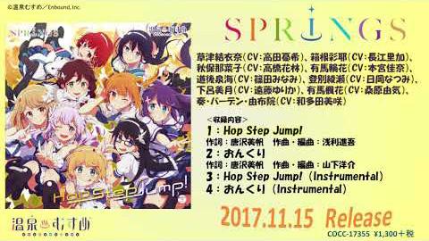 Hop Step Jump!/おんくり 楽曲試聴/