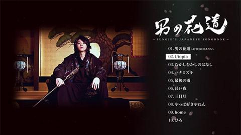 ソンジェ from SUPERNOVA/アルバム『男の花道』全曲ダイジェスト