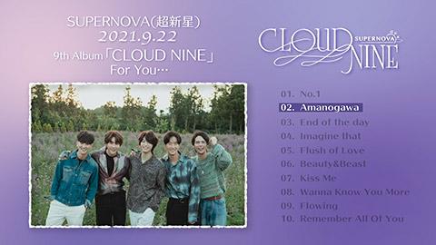 SUPERNOVA(超新星)/9th ALBUM『CLOUD NINE』全曲ダイジェスト
