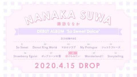 /デビューアルバム『So Sweet Dolce』ダイジェスト試聴