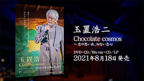 玉置浩二「Chocolate cosmos〜恋の思い出、切ない恋心〜」ダイジェスト映像/
