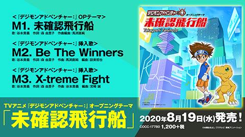 /TVアニメ「デジモンアドベンチャー:」主題歌CD ダイジェスト試聴