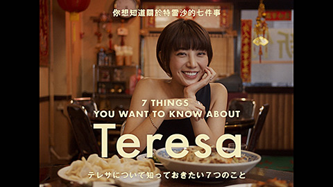 Teresa/Official Interview Movie