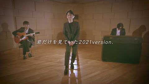 To Be Continued「君だけを見ていた 2021 version.」MUSIC VIDEO