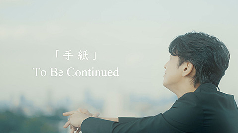 To Be Continued「手紙」MUSIC VIDEO