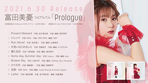 /1stアルバム『Prologue』ダイジェスト試聴