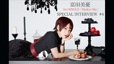 /富田美憂 3rd SINGLE「Broken Sky」発売記念 Special Interview #4