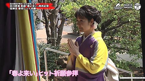 田川寿美 新曲「春よ来い」発売記念 桜神宮 参拝ヒット祈願