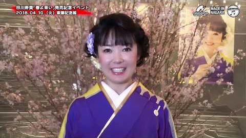 田川寿美「春よ来い」発売記念イベント