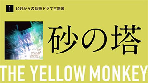 THE YELLOW MONKEY/『砂の塔』スペシャルティザー映像 第二弾