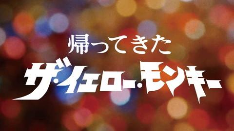 THE YELLOW MONKEY/帰ってきたザ・イエロー・モンキー 『砂の塔』スペシャルティザー映像第三弾