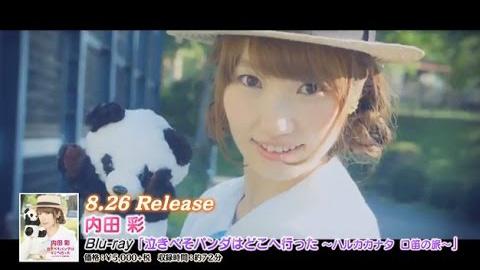 /イメージBlu-ray「泣きべそパンダはどこへ行った 〜ハルカカナタ 口笛の旅〜」ダイジェスト映像