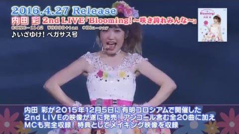 /ライブBlu-ray「AYA UCHIDA 2nd SOLO LIVE「Blooming! 〜咲き誇れみんな〜」」ダイジェスト映像