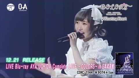 内田彩/ライブBlu-ray「AYA UCHIDA Complete LIVE 〜COLORS〜 in 日本武道館」ダイジェスト映像