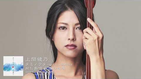 上間綾乃/5thアルバム『タミノウタ〜伝えたい沖縄の唄』ダイジェスト試聴