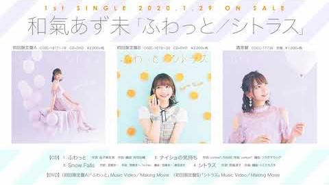 /1stシングル「ふわっと/シトラス」ダイジェスト試聴