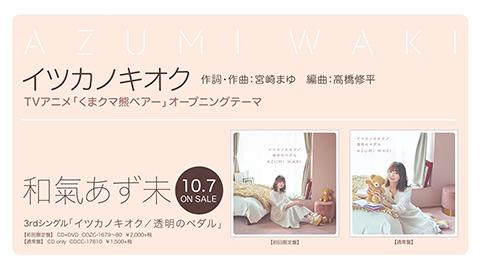 /3rdシングル「イツカノキオク/透明のペダル」ダイジェスト試聴