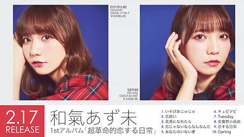/1stアルバム『超革命的恋する日常』ダイジェスト試聴