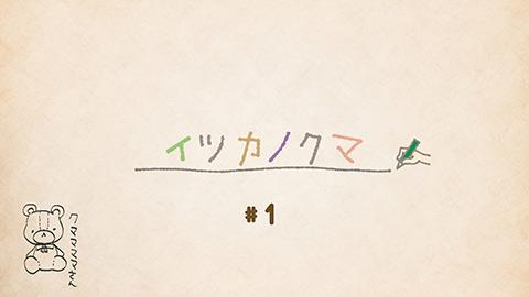 /3rdシングル「イツカノキオク/透明のペダル」発売記念番組「イツカノクマ」#1