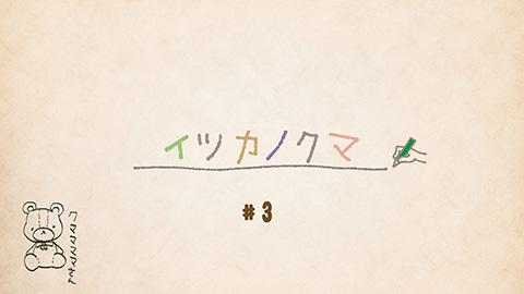 /3rdシングル「イツカノキオク/透明のペダル」発売記念番組「イツカノクマ」#3