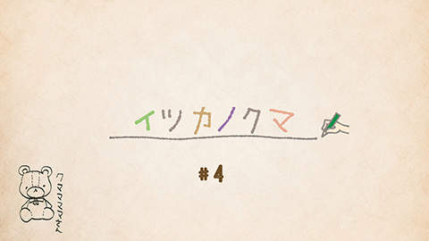 /3rdシングル「イツカノキオク/透明のペダル」発売記念番組「イツカノクマ」#4